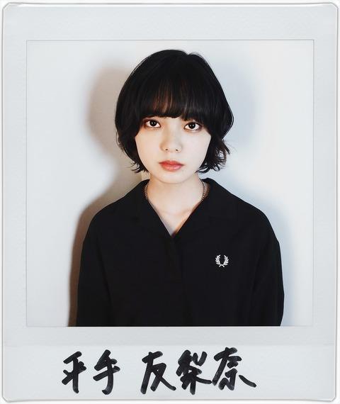【元欅坂46】平手友梨奈さん厨二病キャラから甘えん坊妹キャラにキャラ変