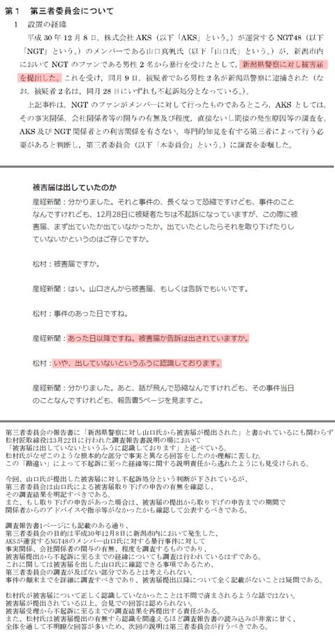 【NGT48暴行事件】第三者委員会「山口真帆は被害届を提出した」松村匠「出していないというふうに認識しております」