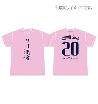 【NMB48】須藤凜々花の生誕Tシャツが彼氏の好きなバンドからの盗作だった件www