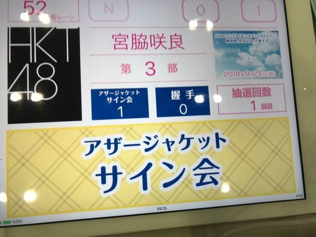 【AKB48】握手会で人気メンバーのサインを当てるコツってあるの?