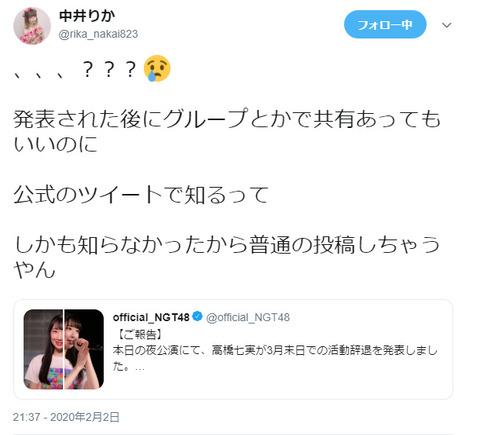【NGT48】中井りか「発表された後にグループとかで共有あってもいいのに。公式のツイートで知るって」