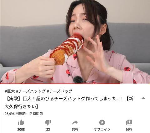 【元AKB48】島崎遥香さん、驚きの超巨大 #チーズハットグ を作り大成功!!!