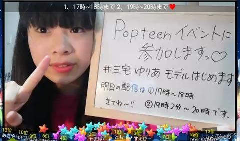 【NMB48】難波最後の将、三宅ゆりあちゃん、Popteenイベント参戦表明!