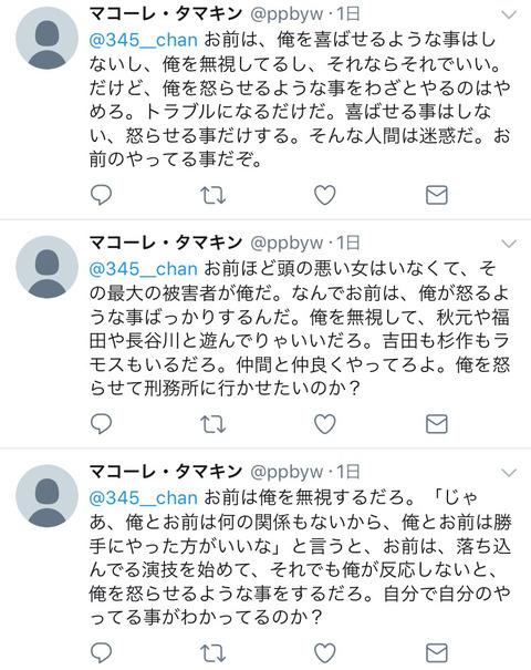 【悲報】指原莉乃さん、Twitterでとんでもない基地外に粘着される