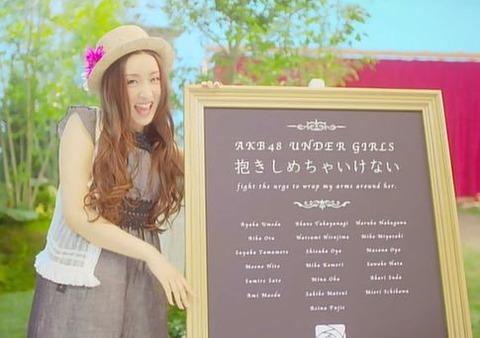 【AKB48】「抱きしめちゃいけない」とかいう神曲を再評価するスレ