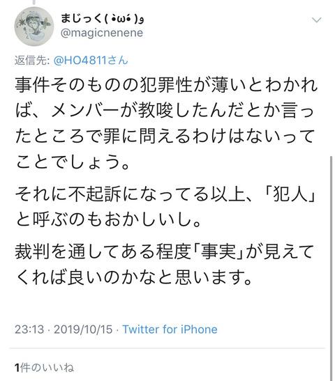 【マジキチ】NGTオタ「犯罪者と非犯罪者を分けるのは実刑を受けたか受けないか」←健常者から完全に論破されてしまうwww
