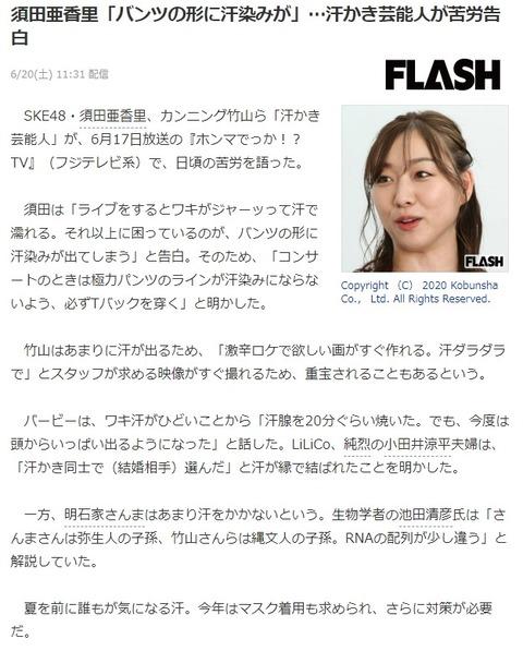【SKE48】須田亜香里「ライブをするとワキがジャーッって汗で濡れる。バンツの形に汗染みが出てしまう」