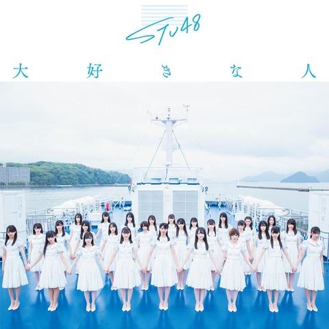 【悲報】 STU48の3rd曲「大好きな人」が残念過ぎる・・・