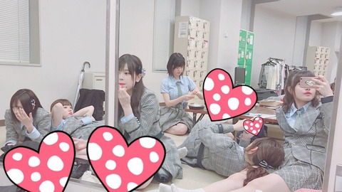 【AKB48】チーム8の楽屋風景、ええな・・・