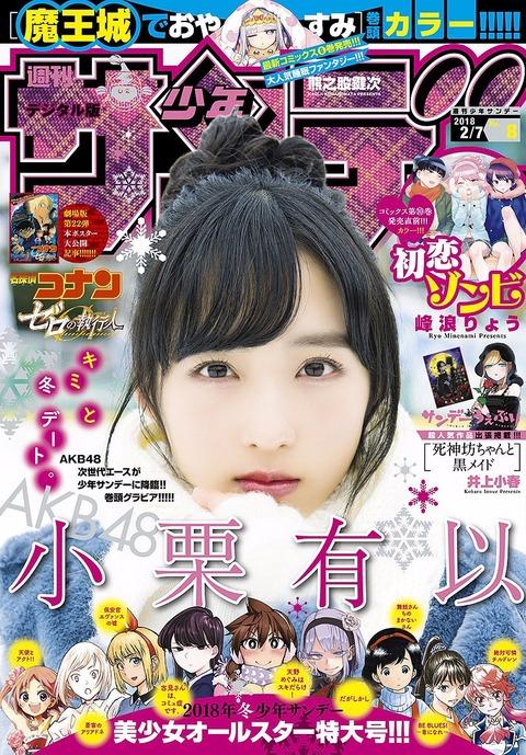 【AKB48】「2万年に一人の美少女」小栗有以が初デート!【少年サンデー】