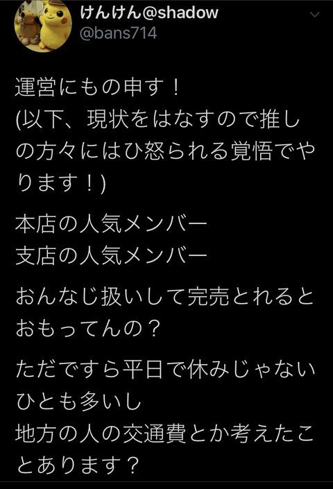 【悲報】STU48石田千穂のソロコン日程にヲタが激怒w「STU48はグループ歴が1番若いのに、平日にソロコン開催するのは不公平だ!」wwwwww