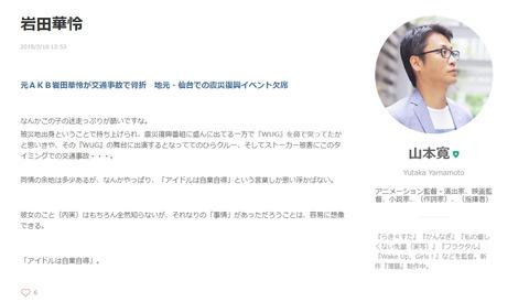 【マジキチ】山本寛「岩田華怜の交通事故は自業自得」