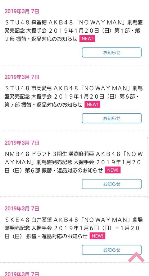 【悲報】NGT48、来週の個別握手会も不参加濃厚か?