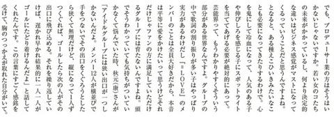 【詭弁】秋元康「メンバー全員横並びで狭い出口はくぐれない。縦になって1人ずつくぐれば、次の人が出口に飛び込める」