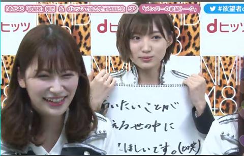 【NMB48】太田夢莉「言いたいことが言える世の中になって欲しい」