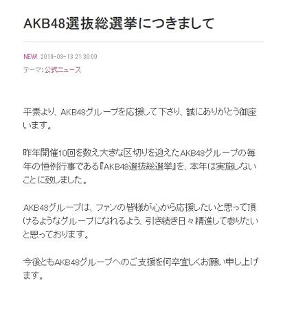 【朗報】2020年AKB48選抜総選挙開催無しが確定した模様