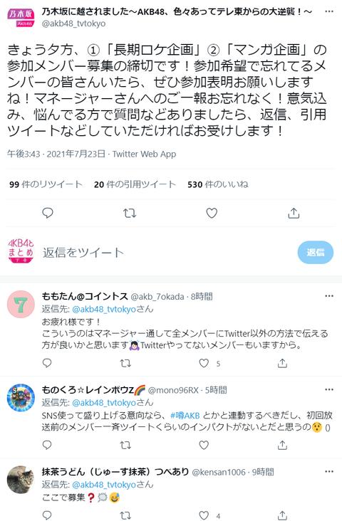 【AKBの大逆襲】公式Twitter「出演したいメンバーは参加表明してね!」【 乃木坂に越されました】