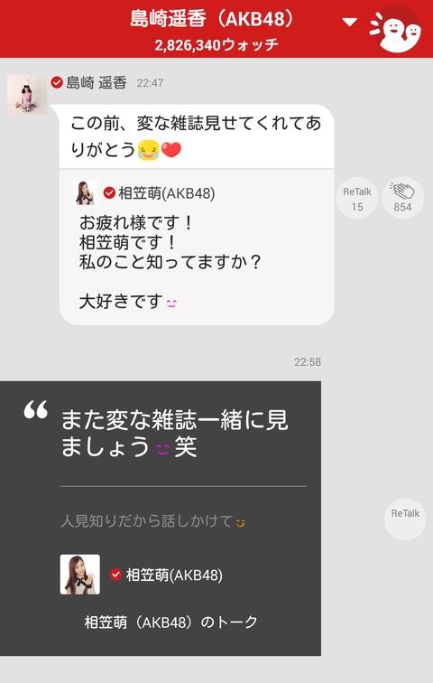 【悲報】島崎遥香と相笠萌が変な雑誌を回し読みしてる【755】