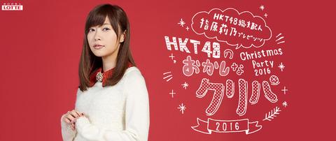 【HKT48】指原莉乃、今度はCM監督になる