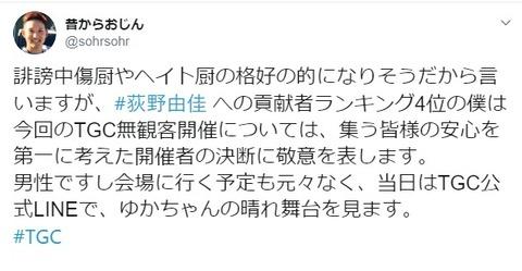 【NGT48】荻野由佳SR重課金者、TGC無観客開催に「元から会場に行く予定なかったしノーダメージ」wwwwww