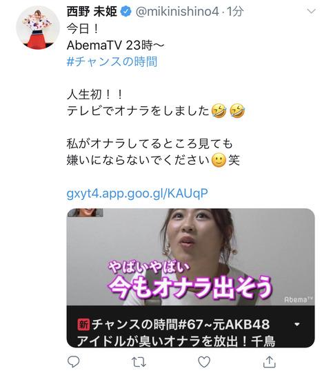 【悲報】元AKB48を名乗るタレントがテレビで排泄