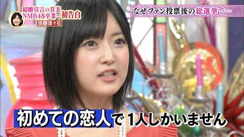 須藤凜々花「握手会でファンにビッチと言われたが1人しか恋人居ないからビッチじゃないと言い返した」
