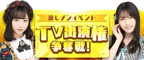 【願望スレ】AKBINGO NEOも始まるし4月からAKB48の新番組ラッシュがくる