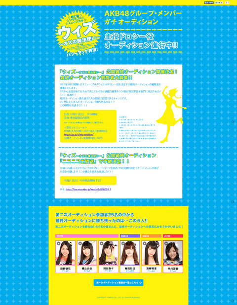 【AKB48G】ウィズ最終オーディション公開生中継決定