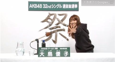 やはり大島優子の政見放送はさすがだな【格が違う】