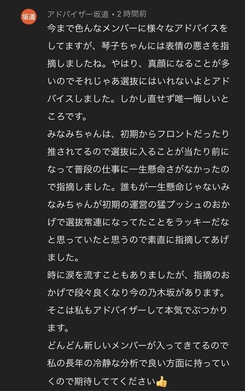 【マジキチ】坂道Gの厄介ヲタ「握手会でメンバーに説教して泣いた子もいたけど それが効いて選抜になれた 日向坂の子も全力で説教する」