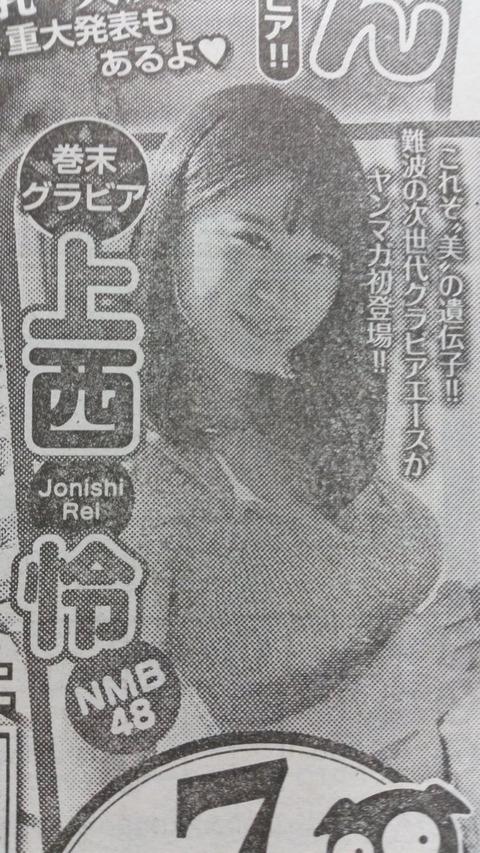 【悲報】NMB48上西怜ちゃんがヤンマガグラビアに登場するも謎ルールでおっぱい晒せず