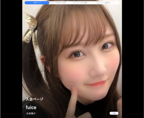 【元NMB48】矢倉楓子さんが公式ファンサロンをオープン!会費は12ヶ月で21600円