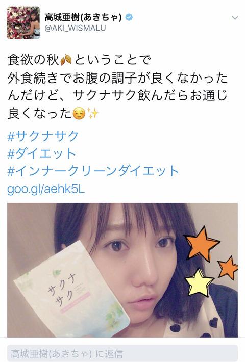【元AKB48】高城亜樹、怪しいサプリの宣伝ツイート【サクナサク】