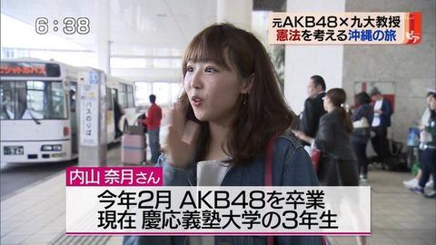 【元AKB48】内山奈月さん、生存確認!