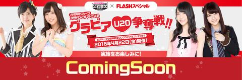 【AKB48G】公式音ゲー×FLASH U20次世代メンバーグラビア争奪戦開催決定!