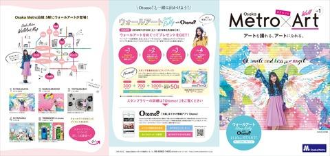 【朗報】NMB48が大阪メトロの新キャンペーンモデルに起用!!!