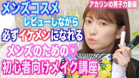 【元SKE48】小畑優奈が吉田朱里に対抗して女子力動画出した結果wwwwww