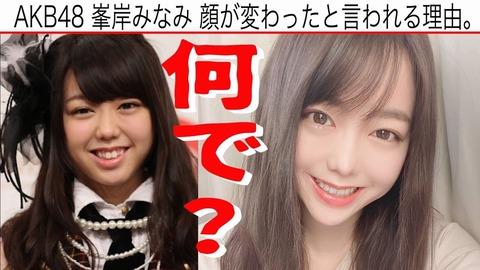 【AKB48】峯岸みなみの卒業保留をあと何日耐えられる?(12)