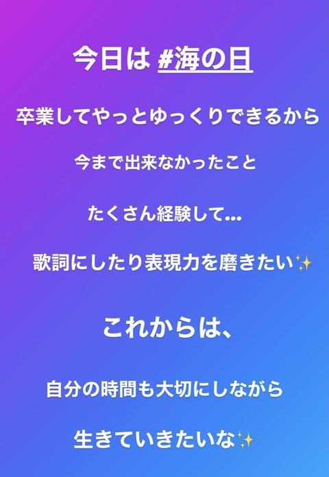 【元SKE48】卒業して約3ヶ月、松井珠理奈さんがお気持ちを表明