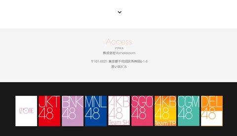 【AKB48】今の最高権力者って誰なん?【株式会社DH・株式会社Vernalossom】