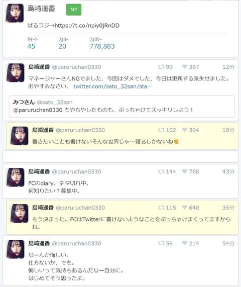 【悲報】ぱるるが病みツイート連発・・・【島崎遥香】