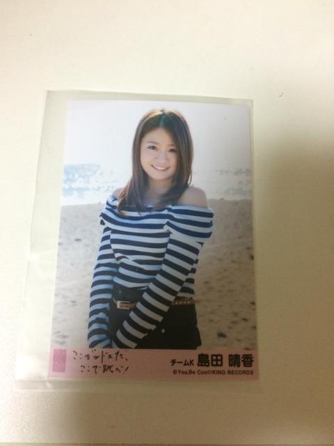 【AKB48】島田晴香の生写真て必要か?【劇場盤】