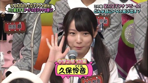 【AKB48総選挙】久保怜音ちゃんをなんとかランクインさせたいんだが