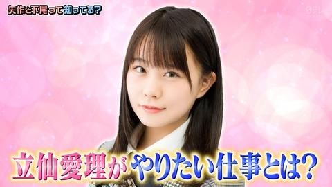 【AKBINGO】チーム8立仙愛理さん「エロい仕事がしたい」