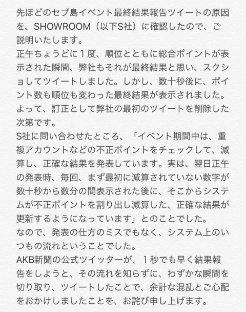 AKB48新聞、セブ島SHOWROOMイベントの誤報を謝罪