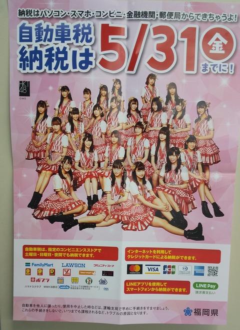 【朗報】地元自治体、スポンサーに次々切られるNGTを尻目に福岡県とHKTが今年もコラボ!