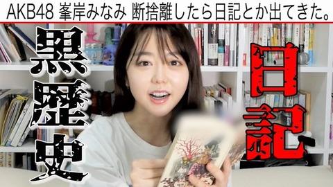 【AKB48G】推しメンに目標にして欲しくないメンバーって誰?