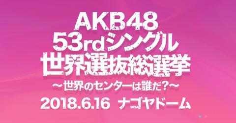 【朗報】AKB48世界選抜総選挙(ナゴヤドーム) ・JTBアクセスツアー発売!!!