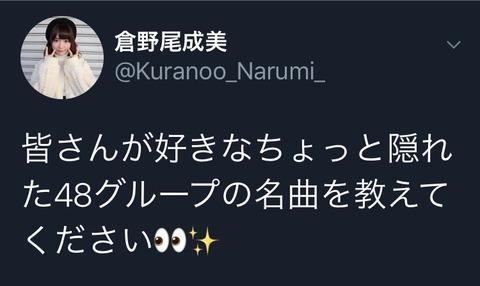 【AKB48】倉野尾成美「皆さんが好きな、ちょっと隠れた48グループの名曲を教えて下さい。」