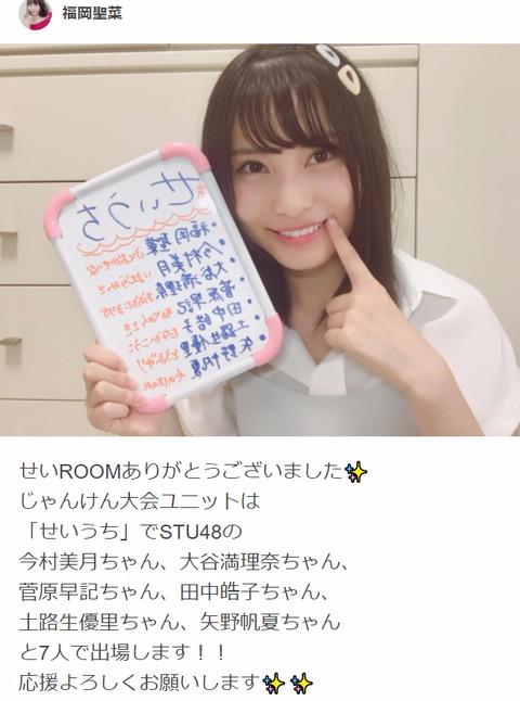 【AKB48じゃんけん大会】せいちゃんがSTUメンバー6人と組む【福岡聖菜】